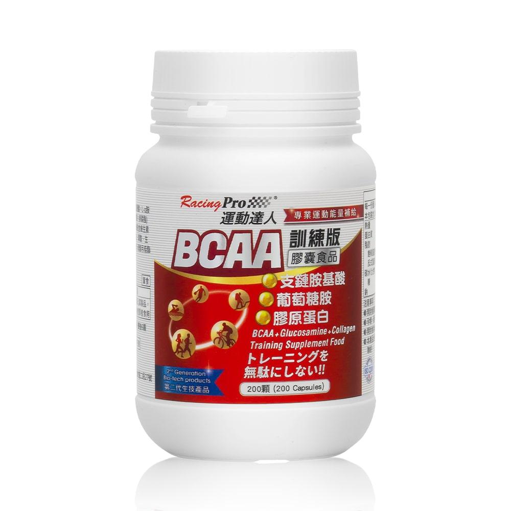 運動達人RacingPro BCAA膠囊 訓練版 200顆 新包裝
